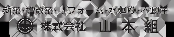 株式会社 山本組 公式ホームページ