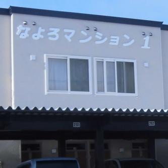 なよろマンション1