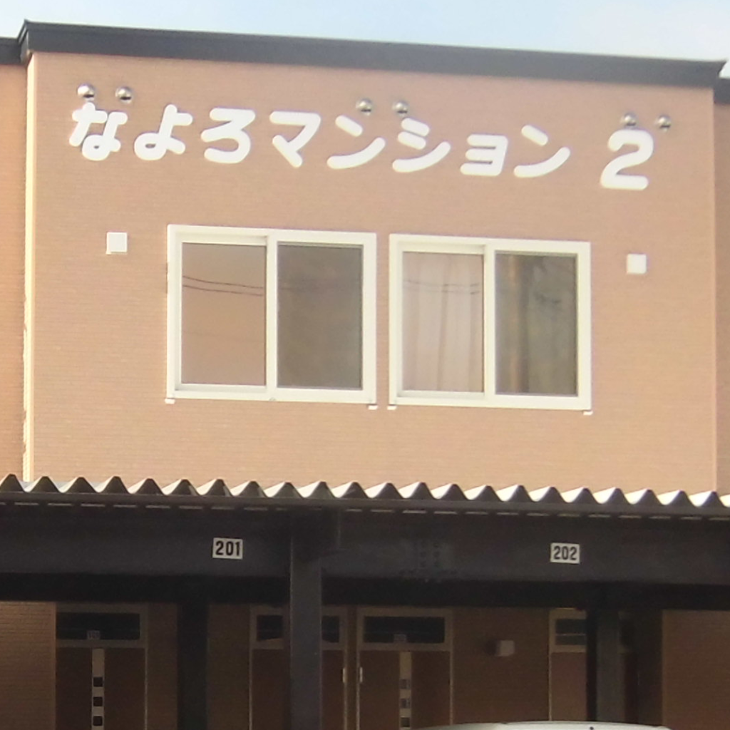 なよろマンション2